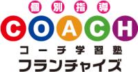 コーチ学習塾FC